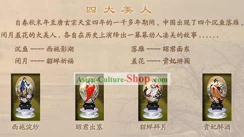 Chinese Wonders Hand Painted Colorful Egg-Four Ancient Beauties (Four Egges Set)