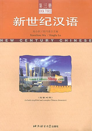 New Century Chinese Textbook 3