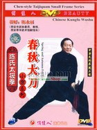 Chen-Style Taijiquan Small Frame Series Spring And Autumn Falchion