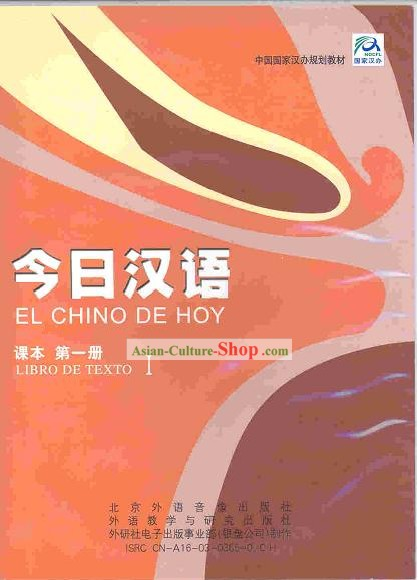 Chinese for Today (4CDs)(El Chino de Hoy) (Volume 1)